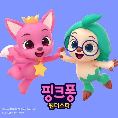 핑크퐁 원더스타
