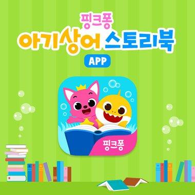 아기상어 스토리북 앱 출시