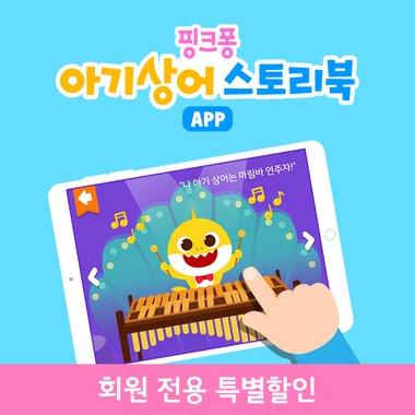 아기상어스토리북 앱이벤트
