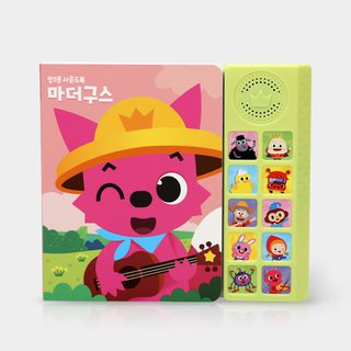 핑크퐁사운드북