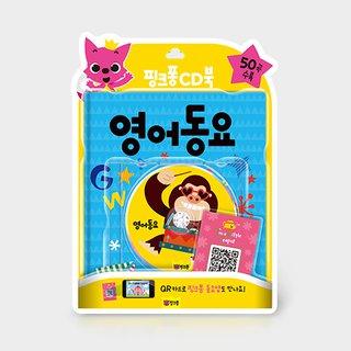 핑크퐁CD북