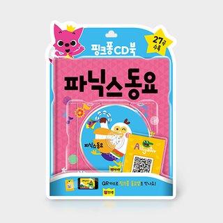 핑크퐁 CD북